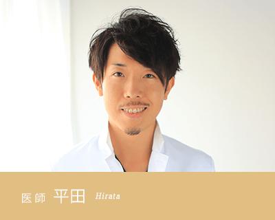 医 師 平田