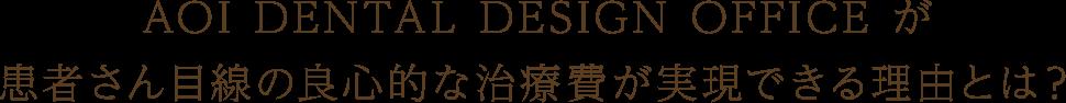 名古屋栄の葵デンタルデザインオフィスが患者さん目線の良心的な治療費が実現できる理由とは?
